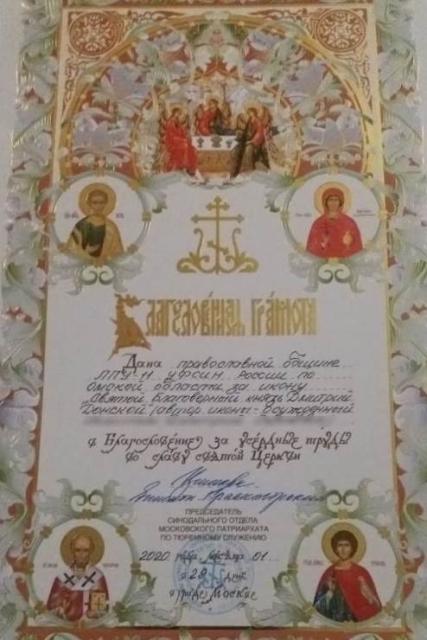 Православная община ОБ-11 отмечена Благословенной грамотой Синодального отдела Московского патриархата по тюремному служению Русской Православной Церкви
