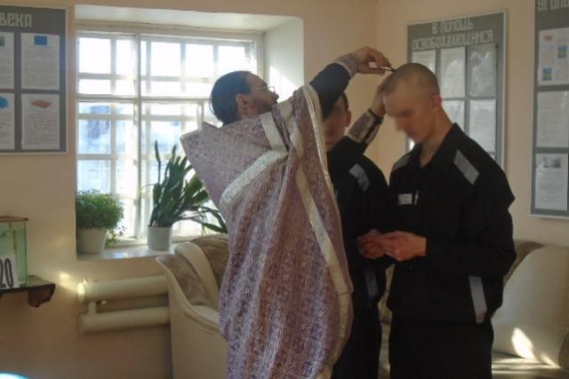 В следственном изоляторе №2 проведен обряд крещения осужденных